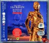 1997-MICHAEL JACKSON-HISTORY ON FILM-VOLUME II-中国引进再版