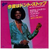 1979-MICHAEL JACKSON-DON'T STOP TIL YOU GET ENOUGH-日本版7寸单曲唱片