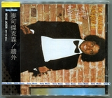 MICHAEL JACKSON-OFF THE WALL-台湾新力版-全新不拆