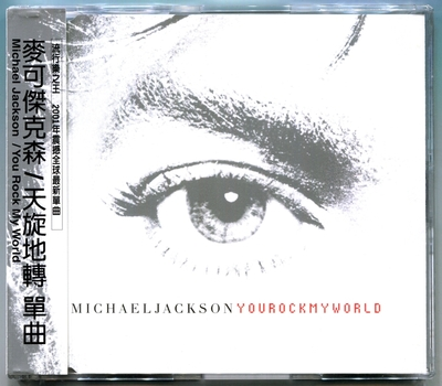 2001-MICHAEL JACKSON-YOU ROCK MY WORLD-天旋地转-5 TRACKS-TAIWAN CDSINGLE-台湾版