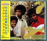 THE JACKSON 5-1971-MAYBE TOMORROW-日本89版