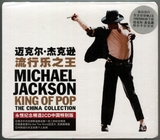 MICHAEL JACKSON-2008-KING OF POP-THE CHINA COLLECTION-28曲精选CD-中国2CD版