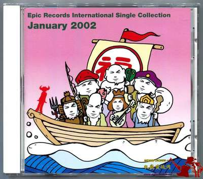 2002-MICHAEL JACKSON-YOU ROCK MY WORLD-EPIC RECORDS INTERNATIONAL SINGLE COLLECTION-JAPAN PROMO CD日本