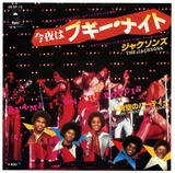 1978-THE JACKSONS-BLAME IT ON THE BOOGIE-日本版7寸单曲唱片