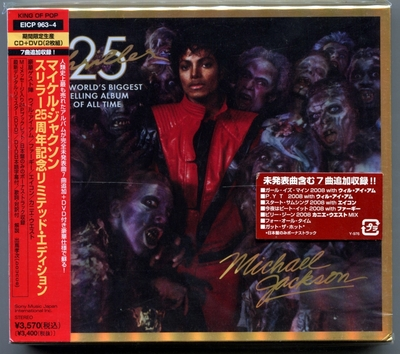 MICHAEL JACKSON-THRILLER 25TH-日本期间限定生产版