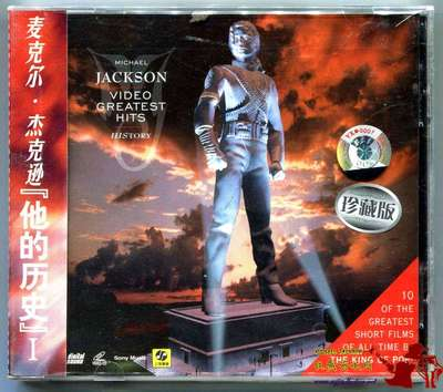 1995-MICHAEL JACKSON-HISTORY VIDEO GREATEST HITS-中国引进再版