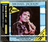 "1988-MICHAEL JACKSON-THE 12""MIXES-5 TRACKS-TAIWAN CDSINGLE-台湾输入版"