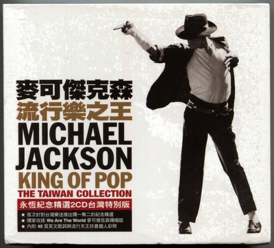 MICHAEL JACKSON-2009-KING OF POP-THE TAIWAN COLLECTION-31曲精选CD-台湾2CD版
