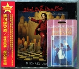 MICHAEL JACKSON-BLOOD ON THE DANCE FLOOR-HISTORY IN THE MIX-台湾SONY SUPER STAR版