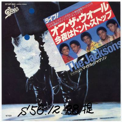 1981-THE JACKSONS-OFF THE WALL(LIVE)&DON'T STOP 'TIL YOU GET ENOUGH-日本见本版7寸单曲唱片